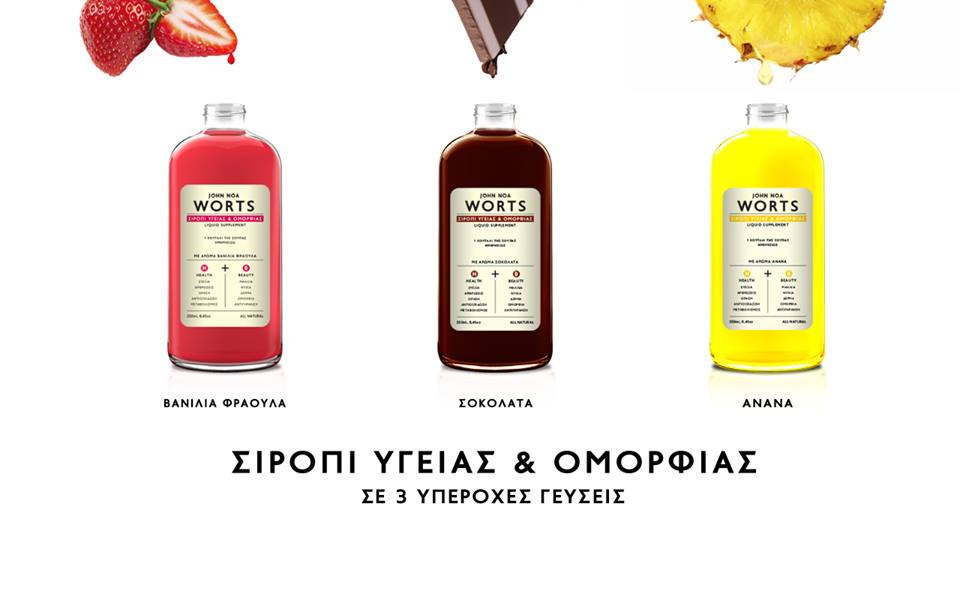 Worts Σιρόπι του John Noa: το μοναδικό που η κάθε του σταγόνα χαρίζει ταυτόχρονα Υγεία, Ενέργεια και Ομορφιά
