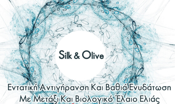 Sostar! Νέα Σειρά Silk & Olive ~ 6 Τυχεροί θα Κερδίσουν την Ενυδατική Προσώπου με Μετάξι και Βιολογικό Έλαιο Ελιάς!
