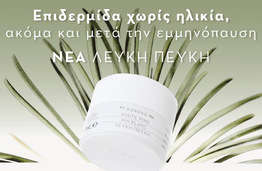 Korres Λευκή Πεύκη, White Pine, η νέα καινοτομία της Korres!