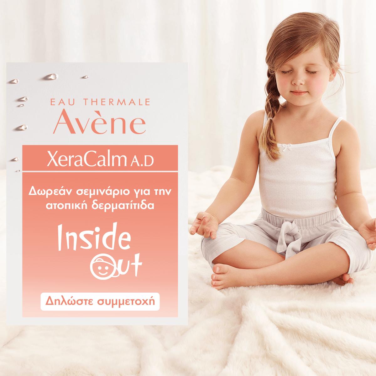 Η Avène στο πλευρό των παιδιών με Ατοπική Δερματίτιδα!