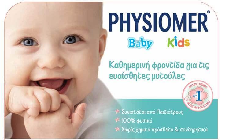 Physiomer Baby- Για καθαρές και υγιείς μυτούλες!