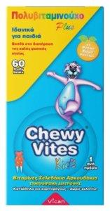 chewy-vites-kids-multivitamin-plus-polybitamines-zeledakia-gia-paidia