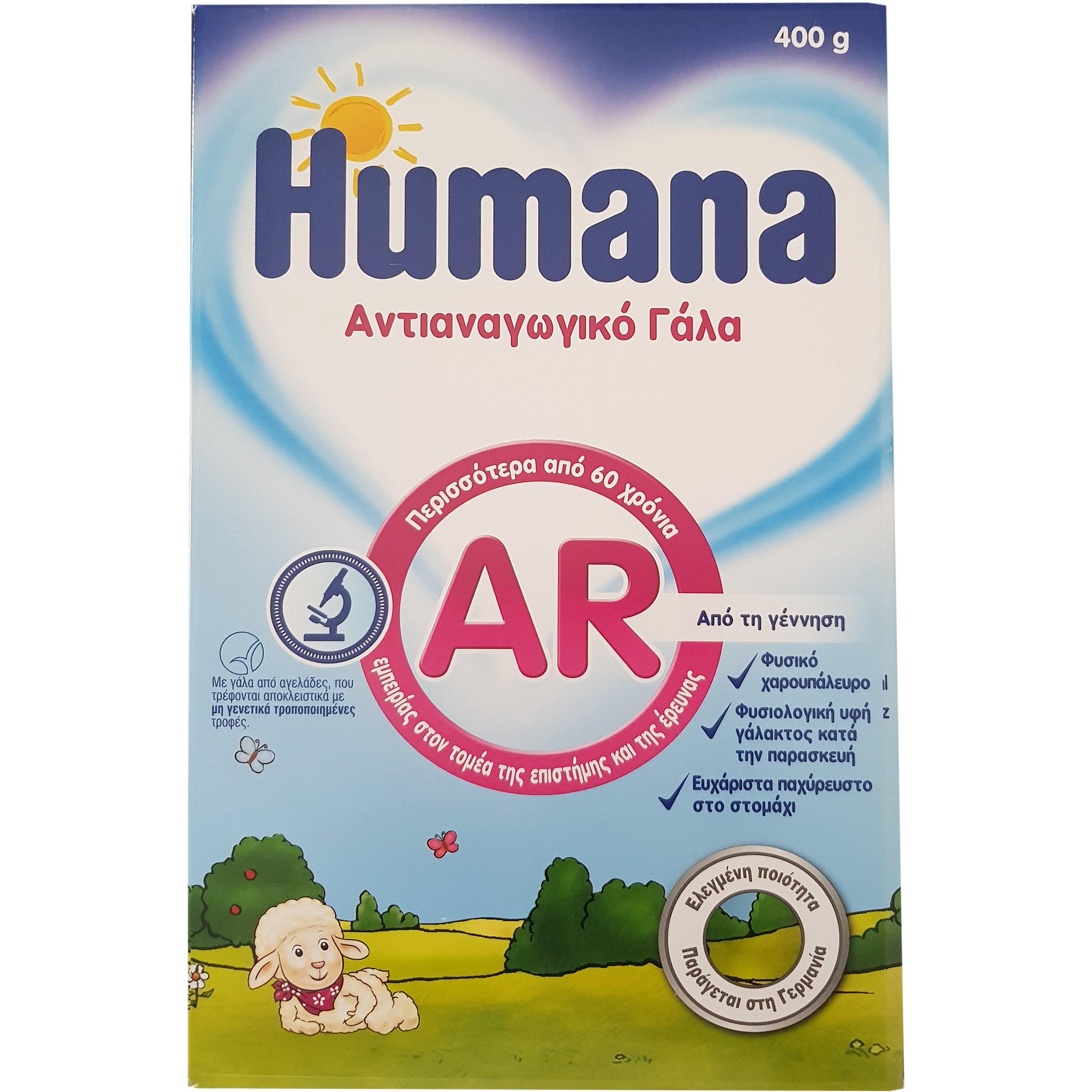 Humana Ar Διαιτητικό Τρόφιμο για Ειδικούς Ιατρικούς Σκοπούς, από την Γέννηση 400gr