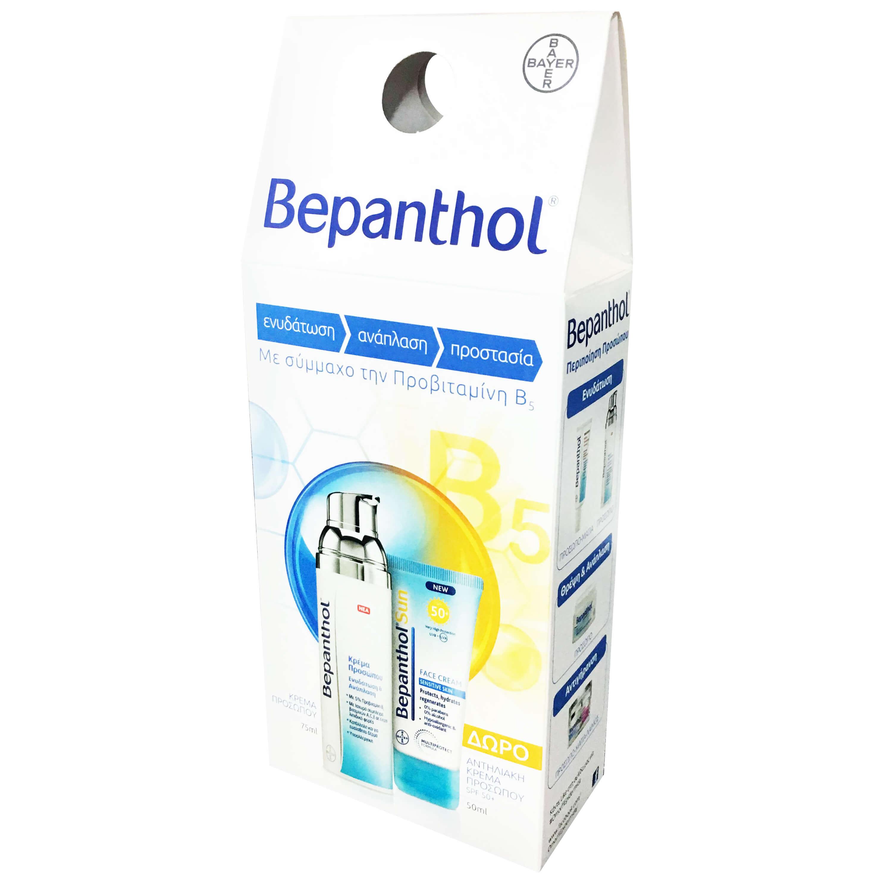 Bepanthol Πακέτο Προσφοράς Κρέμα Προσώπου για Ενυδάτωση & Ανάπλαση, 75ml & Δώρο  σετ   σετ περιποίησης προσώπου   σετ ενυδάτωσης και λάμψης