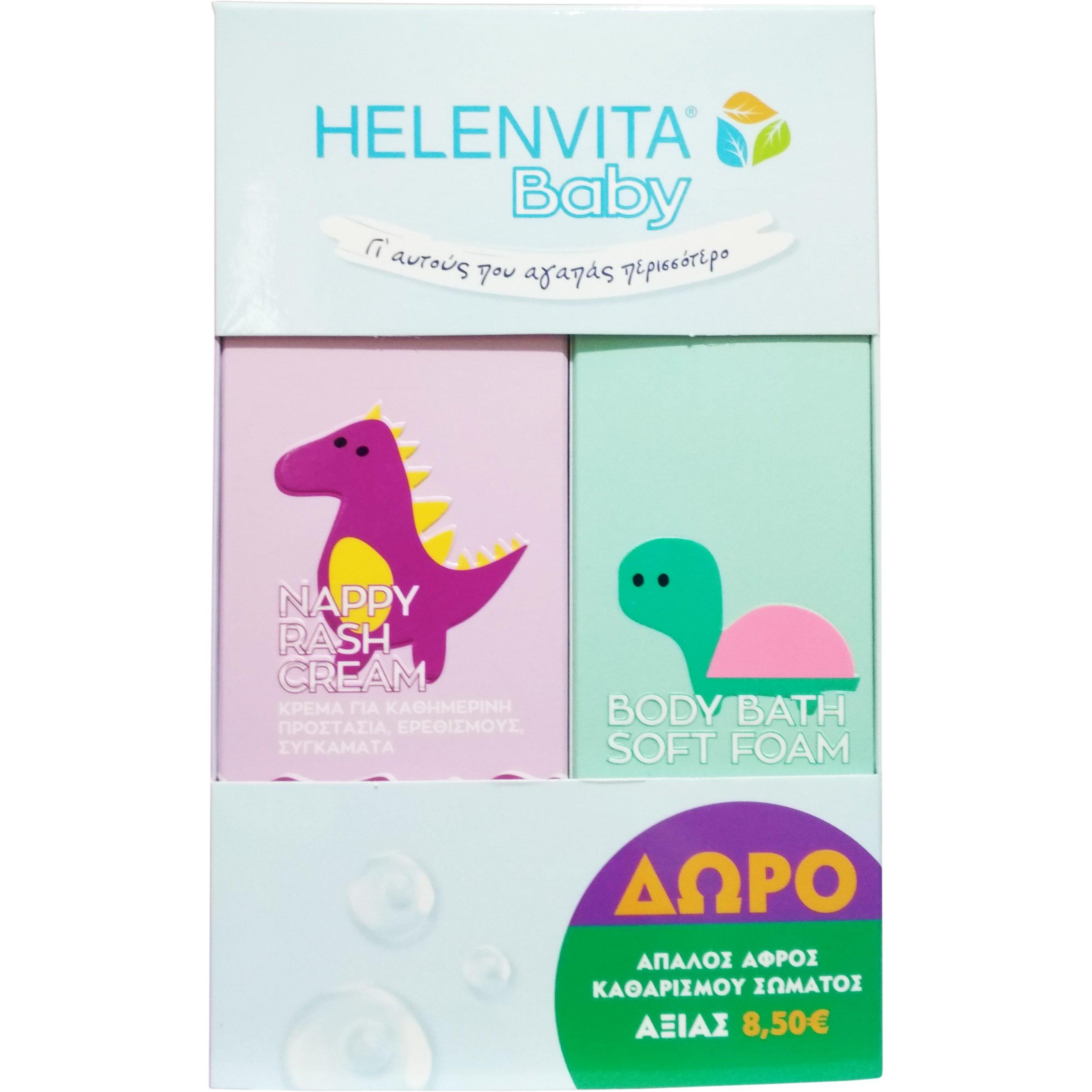 Helenvita Πακέτο Προσφοράς Baby Nappy Rash Cream Κρέμα Για Την Αλλαγή Της Πάνας  μητέρα παιδί   περιποίηση για το μωρό   αλλαγή πάνας   σύγκαμα για το μωρό