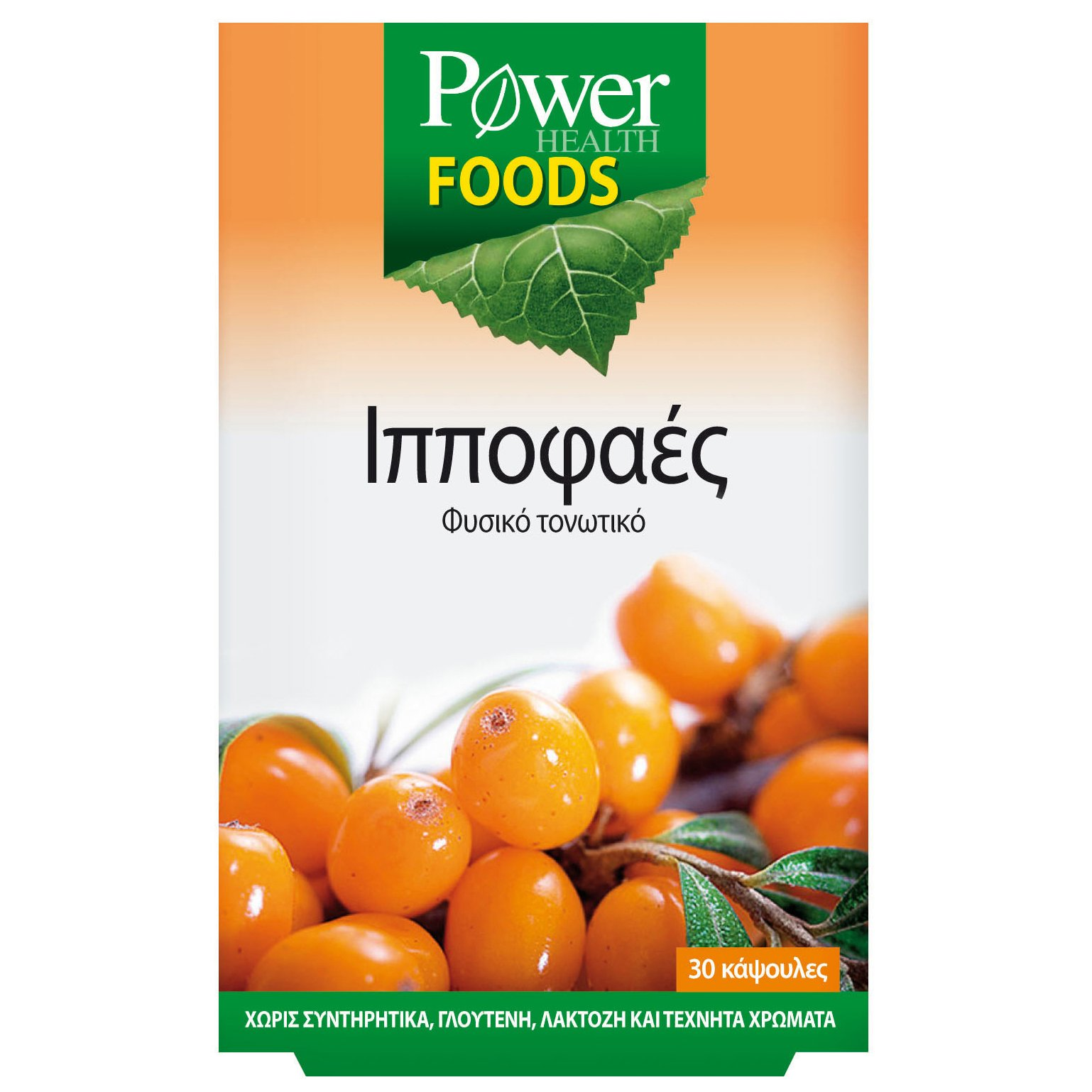 Power Health Power Foods Ιπποφαές Πολυτονωτικό Συμπλήρωμα Διατροφής 30caps