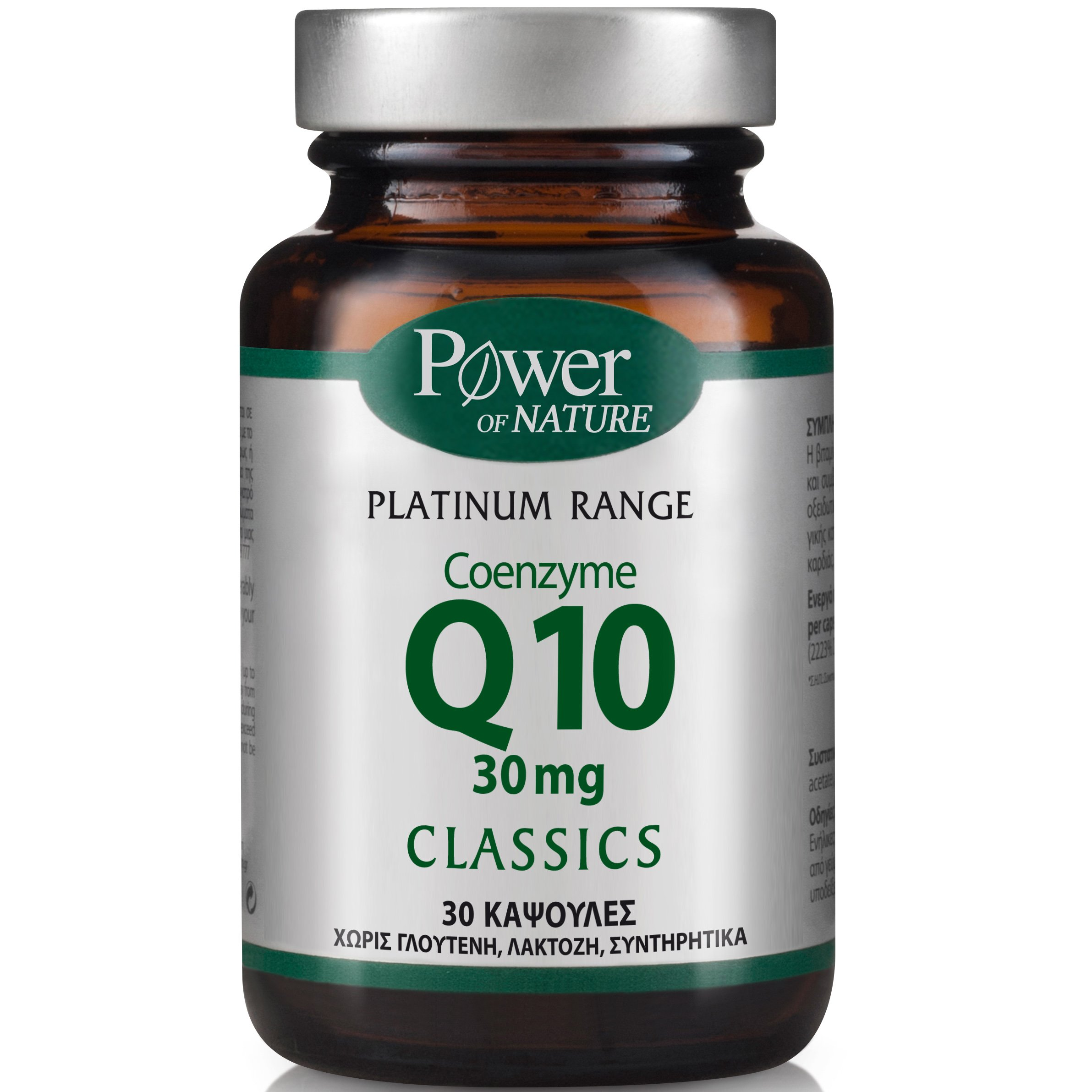 Power Health Platinum Coenzyme Q10 30mg Συμπλήρωμα Διατροφής για την Παραγωγή Ενέργειας 30caps