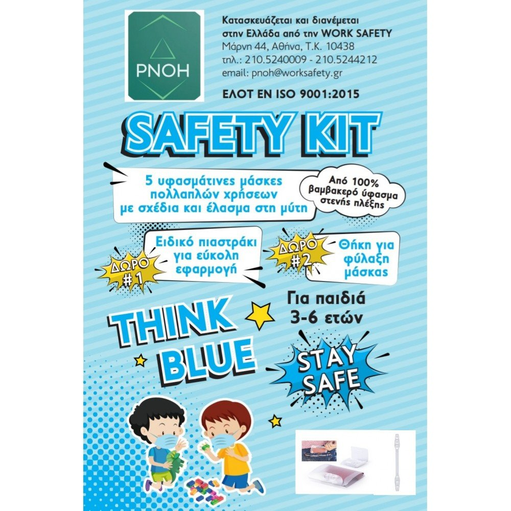 Work Safety Kit Παιδικές Υφασμάτινες Μάσκες για Αγόρια με Έλασμα από 3-6 Ετών 5Τεμάχια & Δώρο Ειδικό Πιαστράκι & Θήκη Φύλαξης