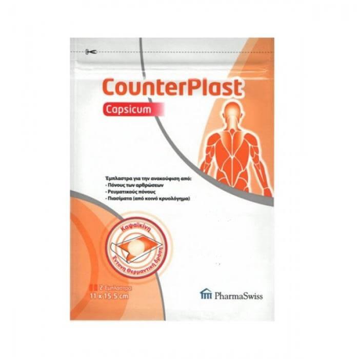 Pharmaswiss Counterplast Capsicum Έμπλαστρο Για Πόνους & Πιασίματα 2Τεμάχια