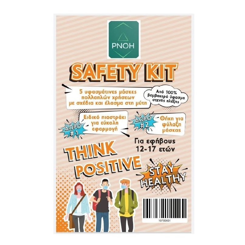 Work Safety Kit Υφασμάτινες Μάσκες για Εφήβους με Έλασμα από 12-17 Ετών 5Τεμάχια & Δώρο Ειδικό Πιαστράκι & Θήκη Φύλαξης