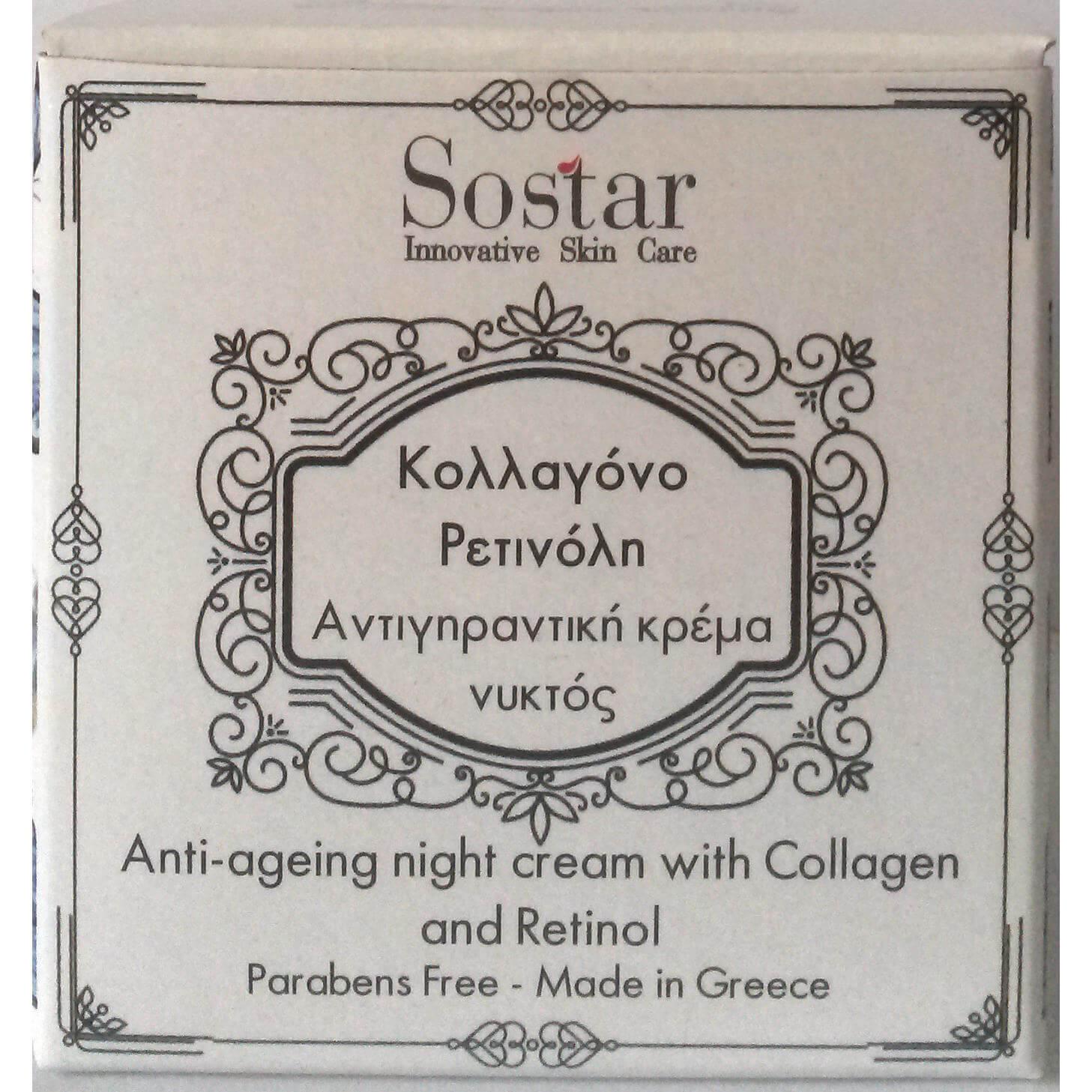 Sostar Anti-Ageing Night Cream Κρέμα Προσώπου Νυκτός Εντατικής Αντιγήρανσης με Κολλαγόνο & Ρετινόλη 50ml