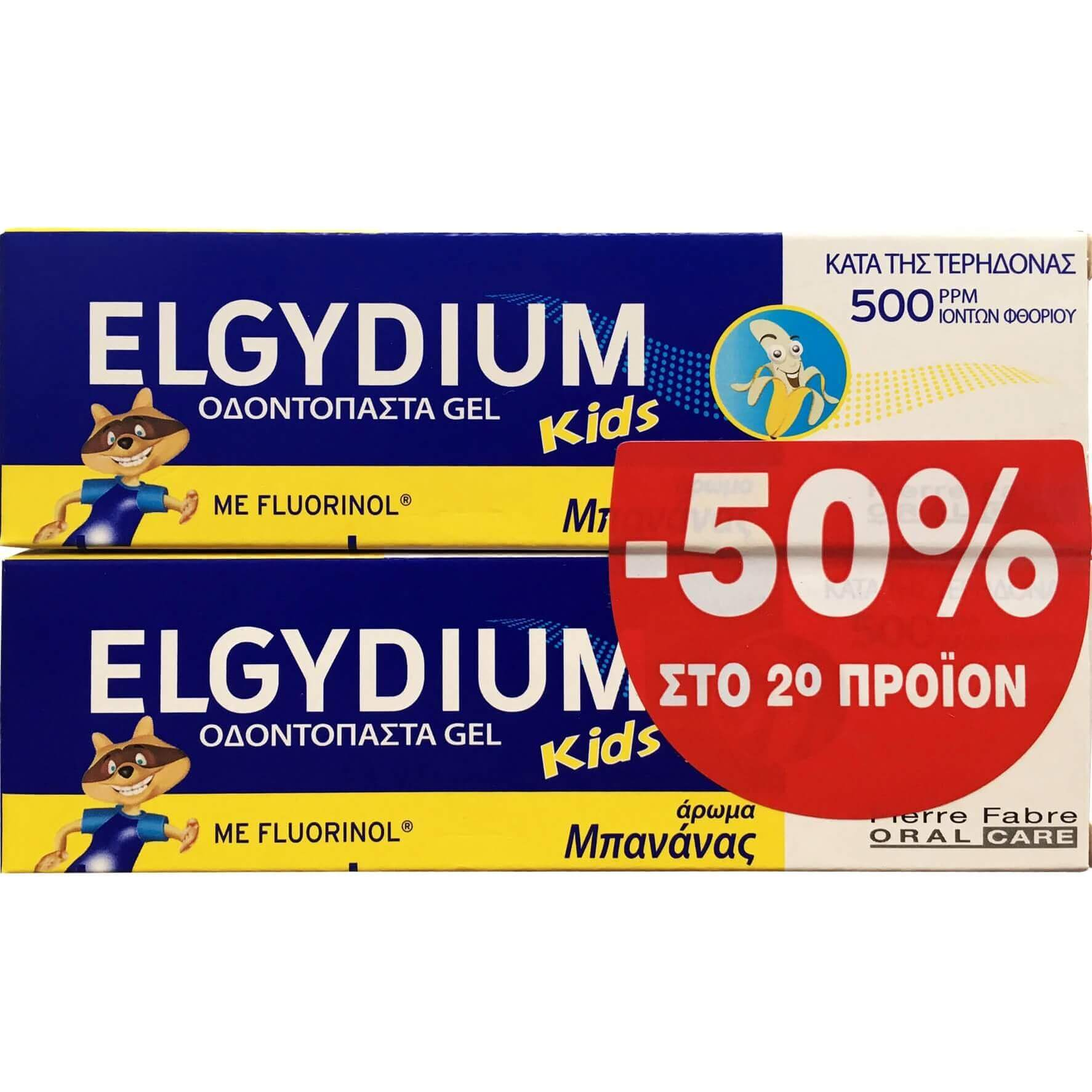 Elgydium Kids Toothpaste Gel Παιδική Οδοντόπαστα Από2 Έως 6 Ετών με Γεύση Μπανάνα 500ppm 50mlPromo -50% στο 2ο Προϊόν