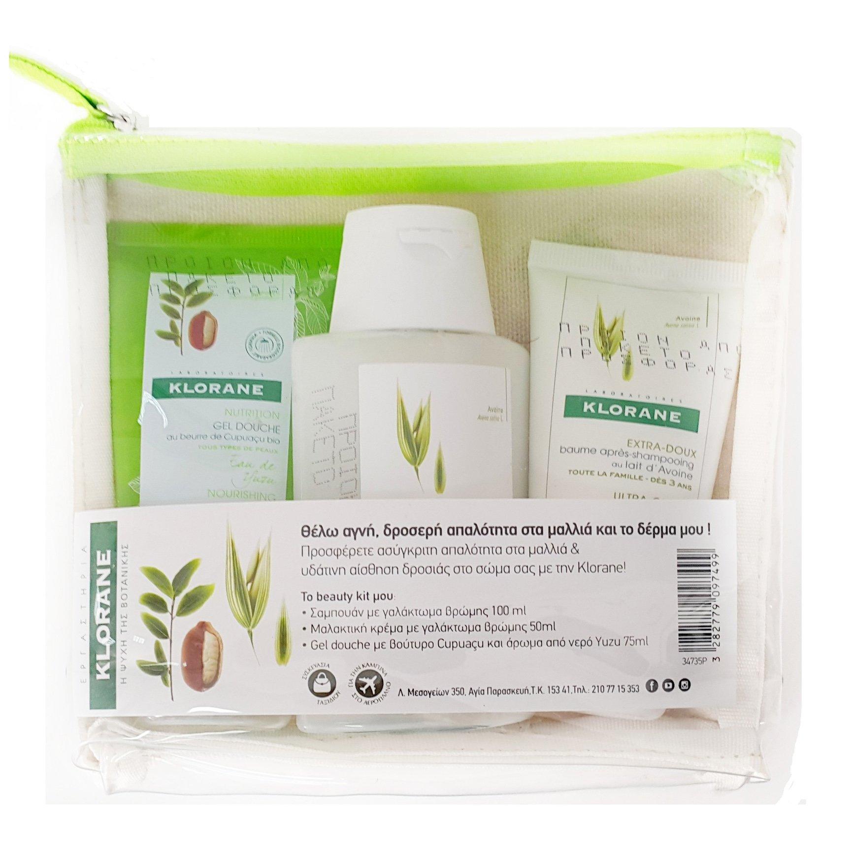 Klorane Travel Size Shampoo με Γαλάκτωμα Βρώμης 100ml,Nutrition Baume Μαλακτική με Βρώμη 50ml,Gel Douche με Βούτυρο Cupuacu 75ml