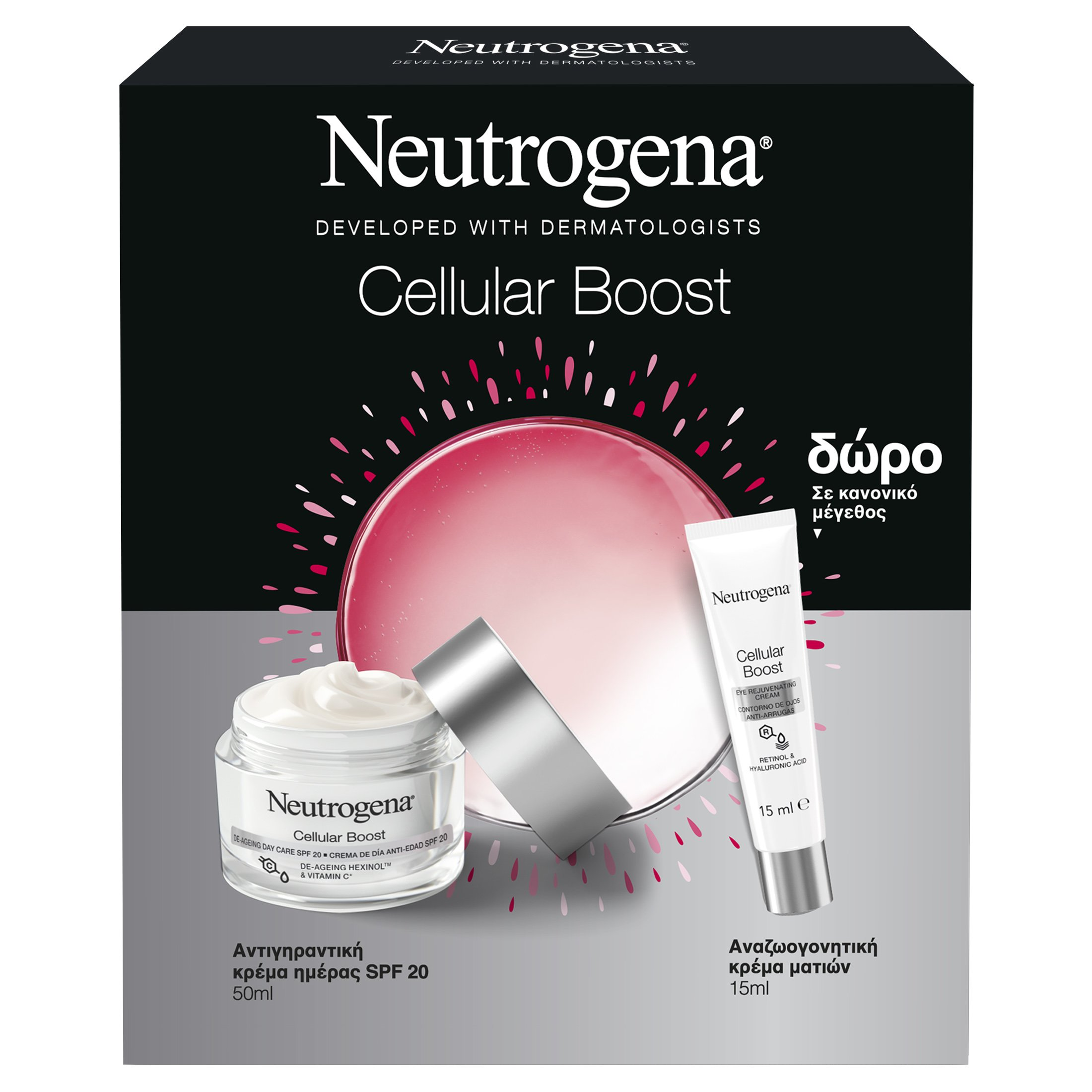 Neutrogena Πακέτο Προσφοράς Cellular Boost Αντιγηραντική Κρέμα Ημέρας Spf20, 50ml & Δώρο Αναζωογονητική Κρέμα Ματιών 15ml