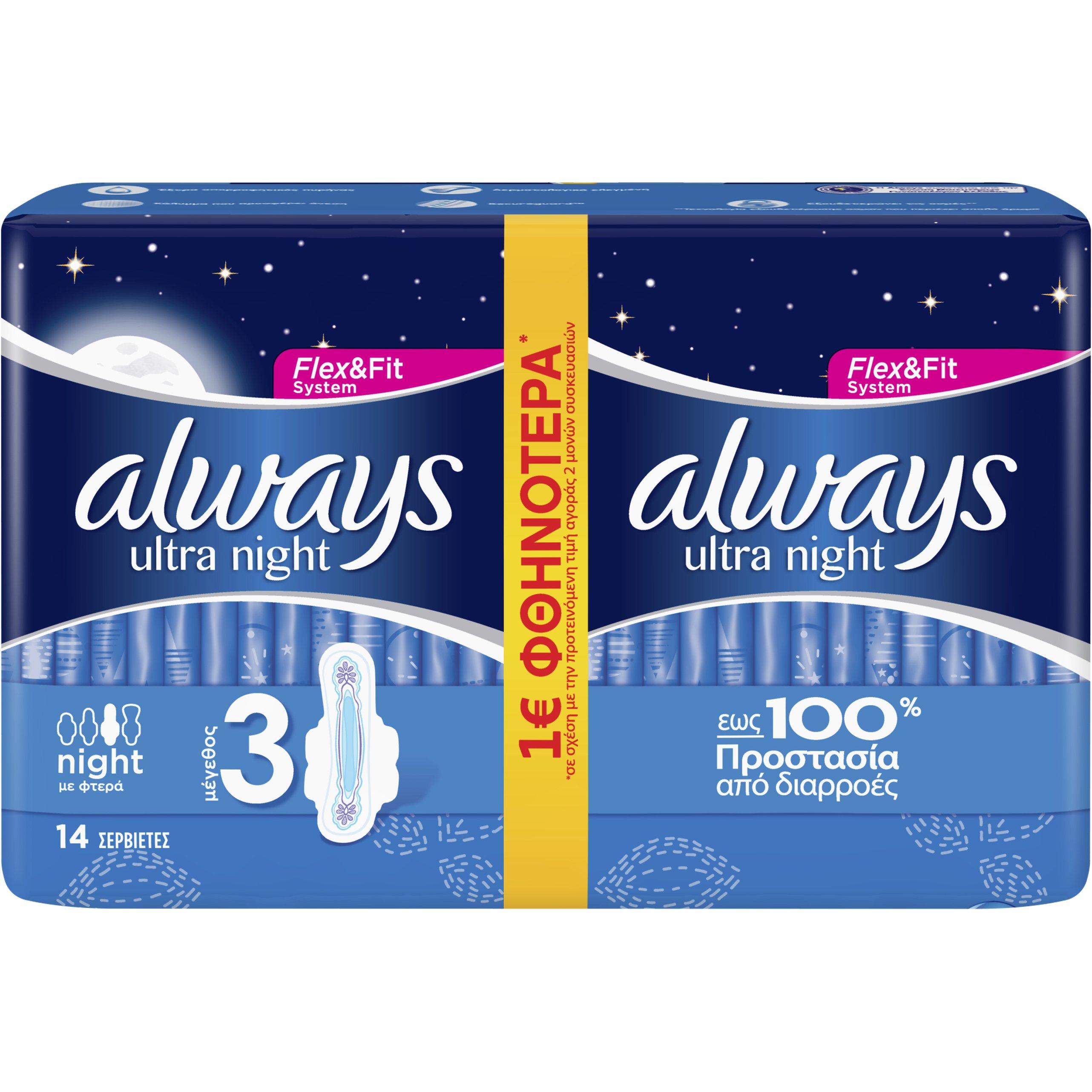 Always Ultra Night Σερβιέτες για Επιπλέον Προστασία τη Νύχτα 14 τεμάχια
