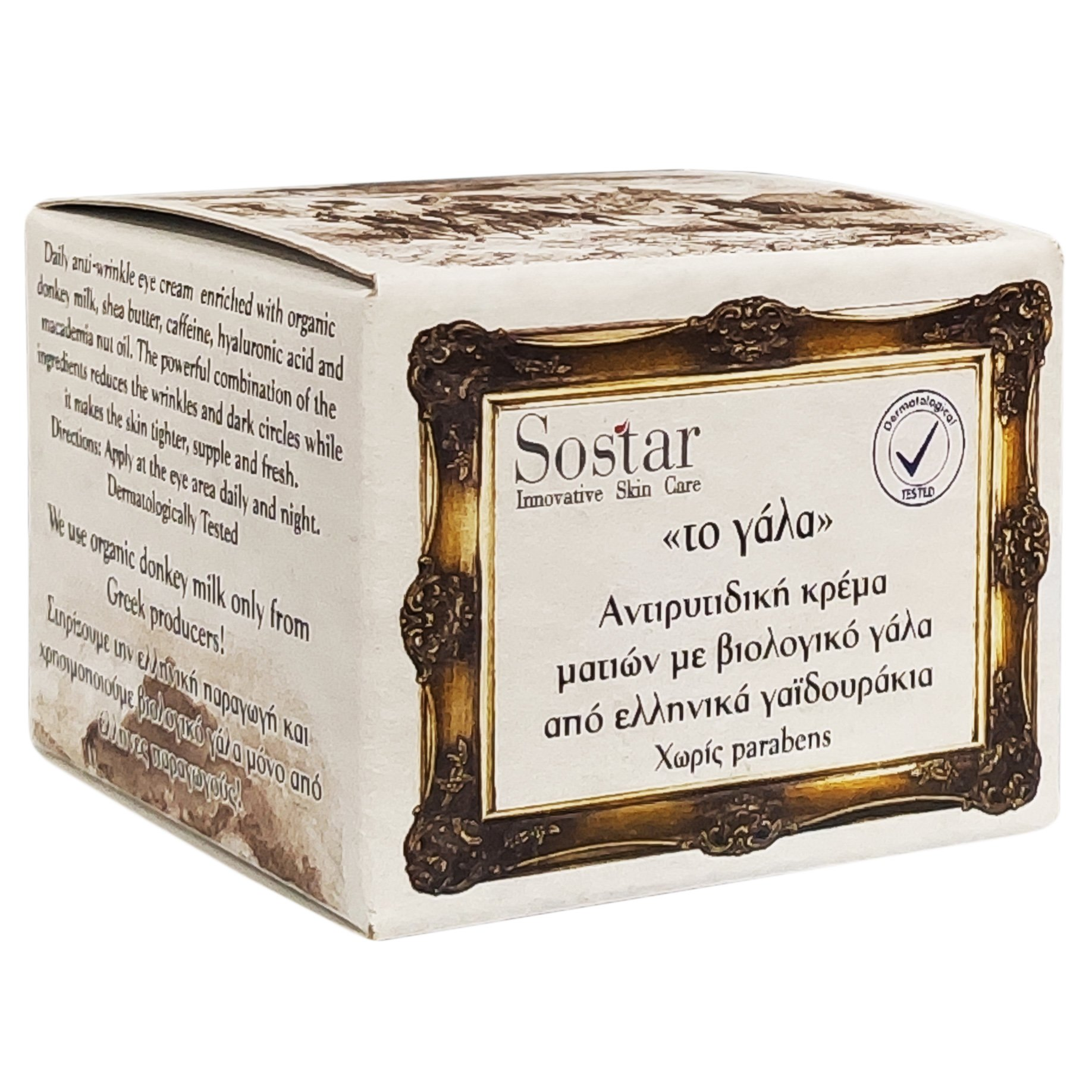 Sostar Αντιγηραντική Κρέμα Ματιών με Γάλα Γαιδούρας 30ml