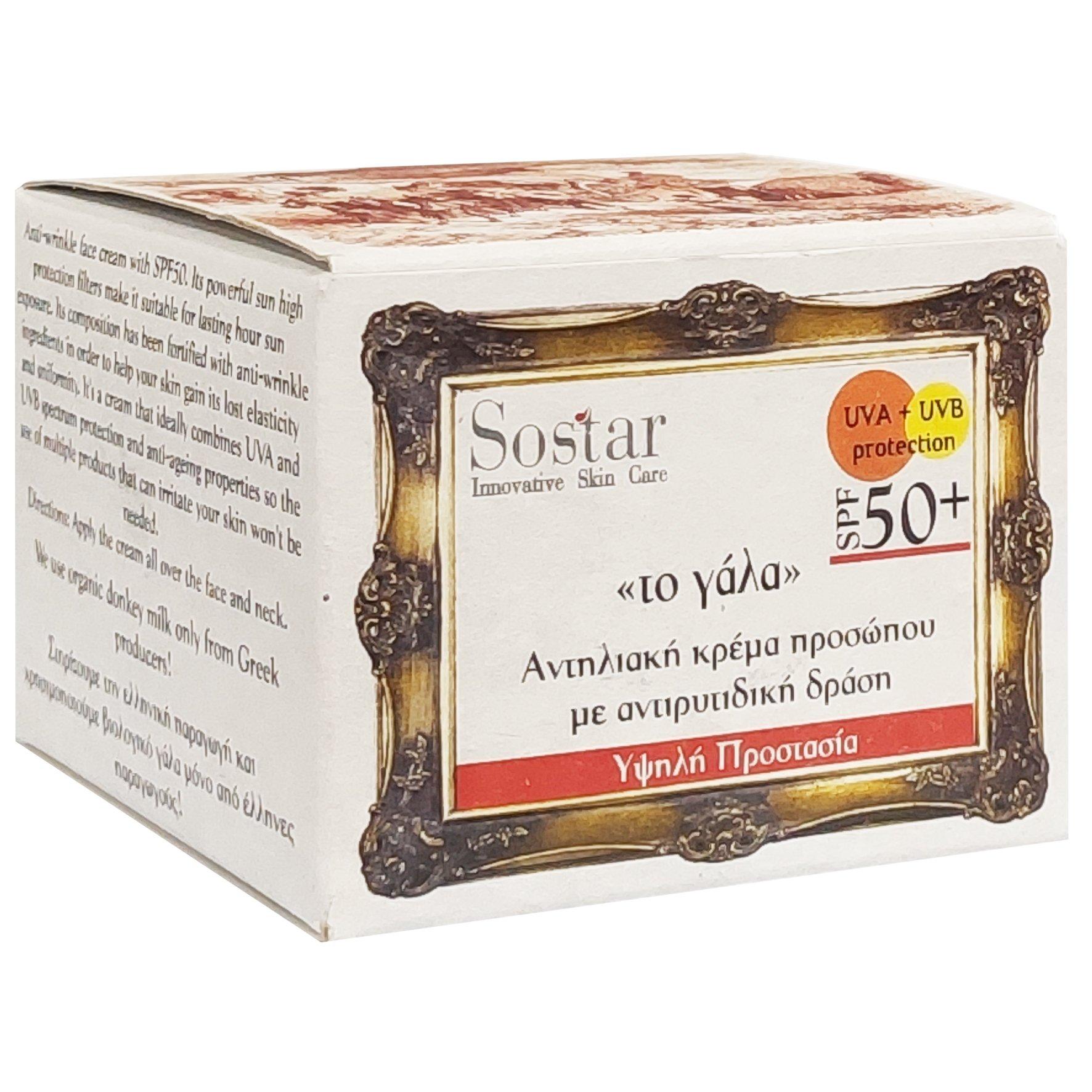 Sostar Αντιγηραντική Κρέμα Προσώπου Spf50 με Βιολογικό Γάλα Γαϊδούρας 50ml