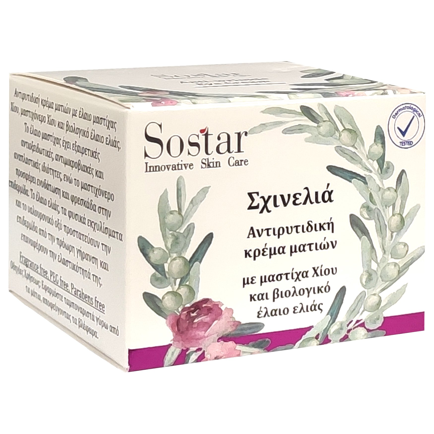 Sostar Skinolia Σχινελιά Αντιρυτιδική Κρέμα Ματιών με Μαστίχα Χίου & Βιολογικό Έλαιο Ελιάς 30ml