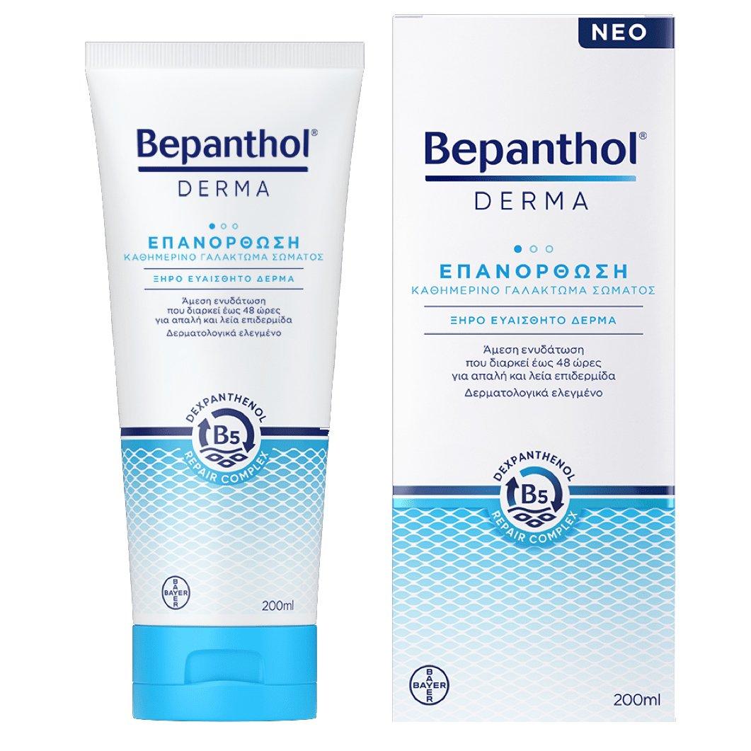 Bepanthol Derma Restoring Daily Body Lotion Επανορθωτικό Καθημερινό Ενυδατικό Γαλάκτωμα Σώματος για Ξηρό & Ευαίσθητο Δέρμα 200ml