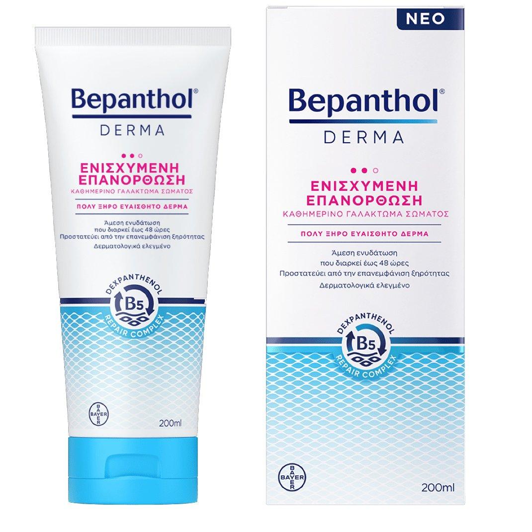 Bepanthol Derma Replenishing Daily Body Lotion Επανορθωτικό Ενυδατικό Γαλάκτωμα Σώματος για Ξηρό & Ευαίσθητο Δέρμα 200ml