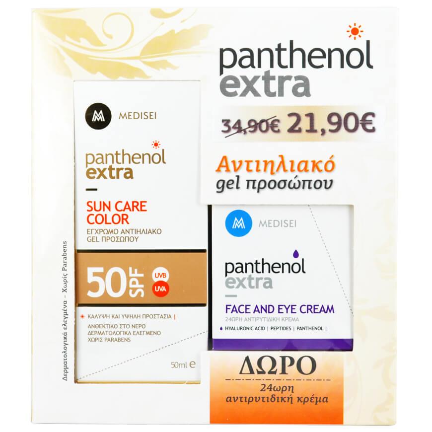 Panthenol Extra Sun Care Spf50 Αντηλιακό Προσώπου Με Χρώμα 50ml +Δώρο Face & Eye καλοκαίρι   αντηλιακά προσώπου   αντηλιακή προστασία προσώπου με χρώμα