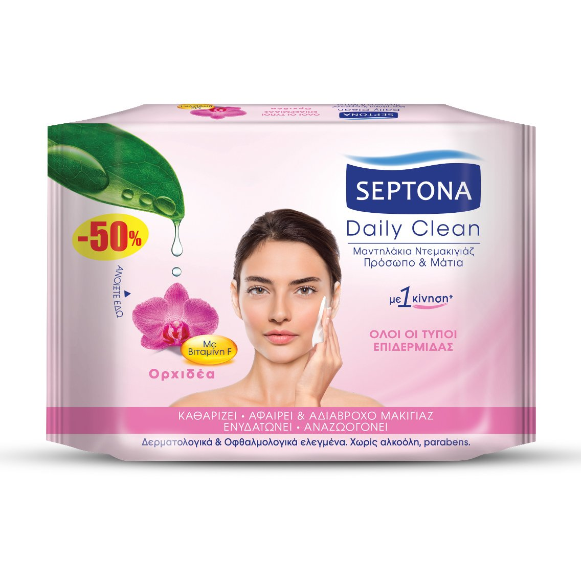 Septona Daily Clean Μαντηλάκια Ντεμακιγιάζ Προσώπου Ματιών με Εκχύλισμα Ορχιδέας & Βιταμίνη F, Όλοι οι Τύποι Επιδερμίδας 20Wipes