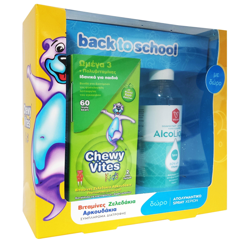 Vican Πακέτο Προσφοράς Chewy Vites Kids Omega 3, 60 Ζελεδάκια & Δώρο AlcoLiquid Spray with 80% Ethanol 200ml