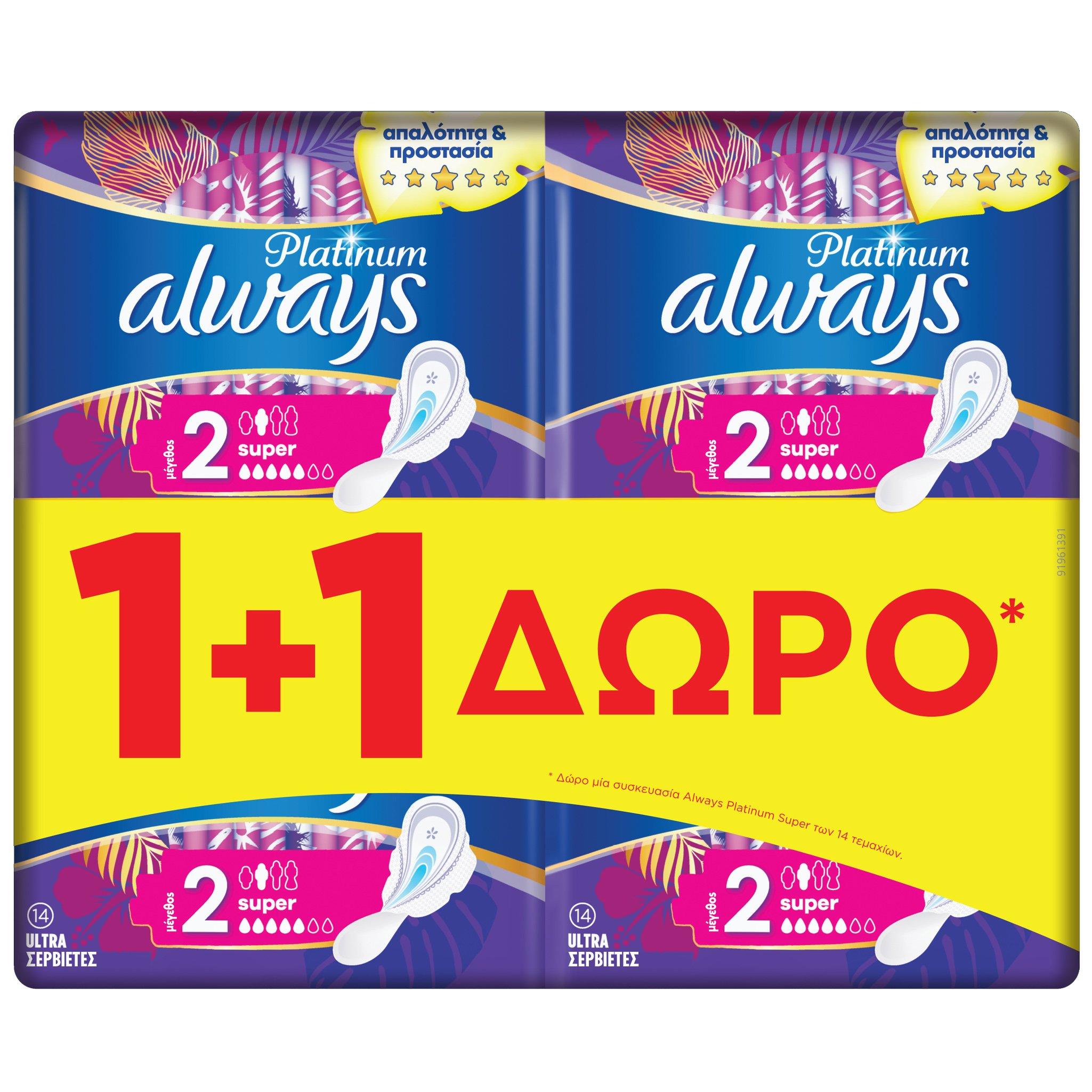 Always Πακέτο Προσφοράς Platinum Size 2 Super Σερβιέτες με Φτερά 1+1 Δώρο 2×14 Τεμάχια
