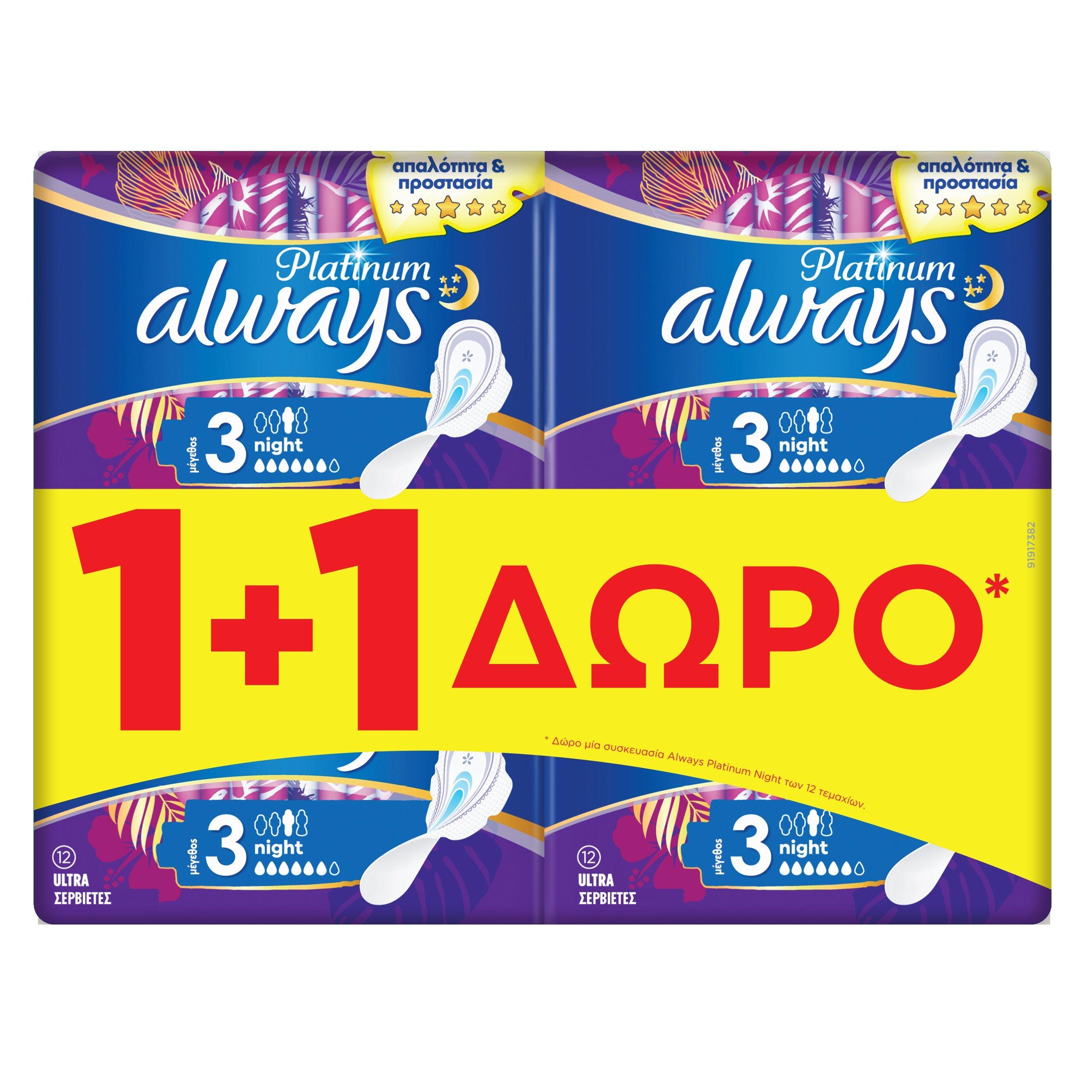 Always Πακέτο Προσφοράς Platinum Size 3 Night Σερβιέτες με Φτερά 1+1 Δώρο 2×12 Τεμάχια