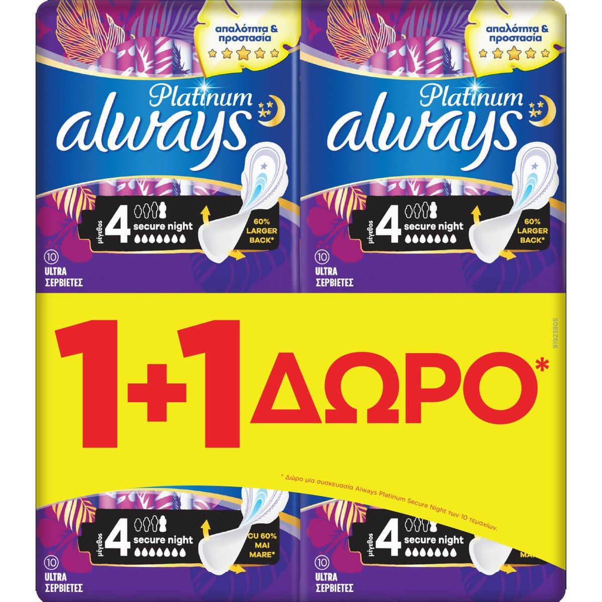 Always Πακέτο Προσφοράς Platinum Ultra Secure Night Μέγεθος 4, Σερβιέτες με Φτερά 2×10 Τεμάχια