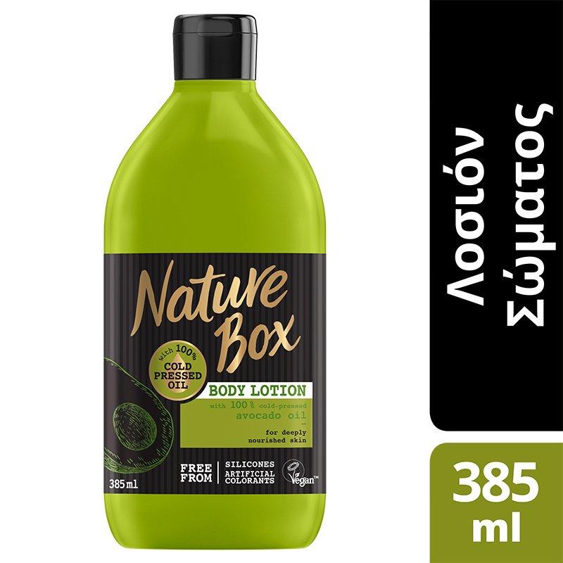 Nature Box Body Lotion Avocado Oil Θρεπτική Λοσιόν Σώματος με Έλαιο Αβοκάντο για Βαθιά Περιποίηση της Επιδερμίδας 385ml