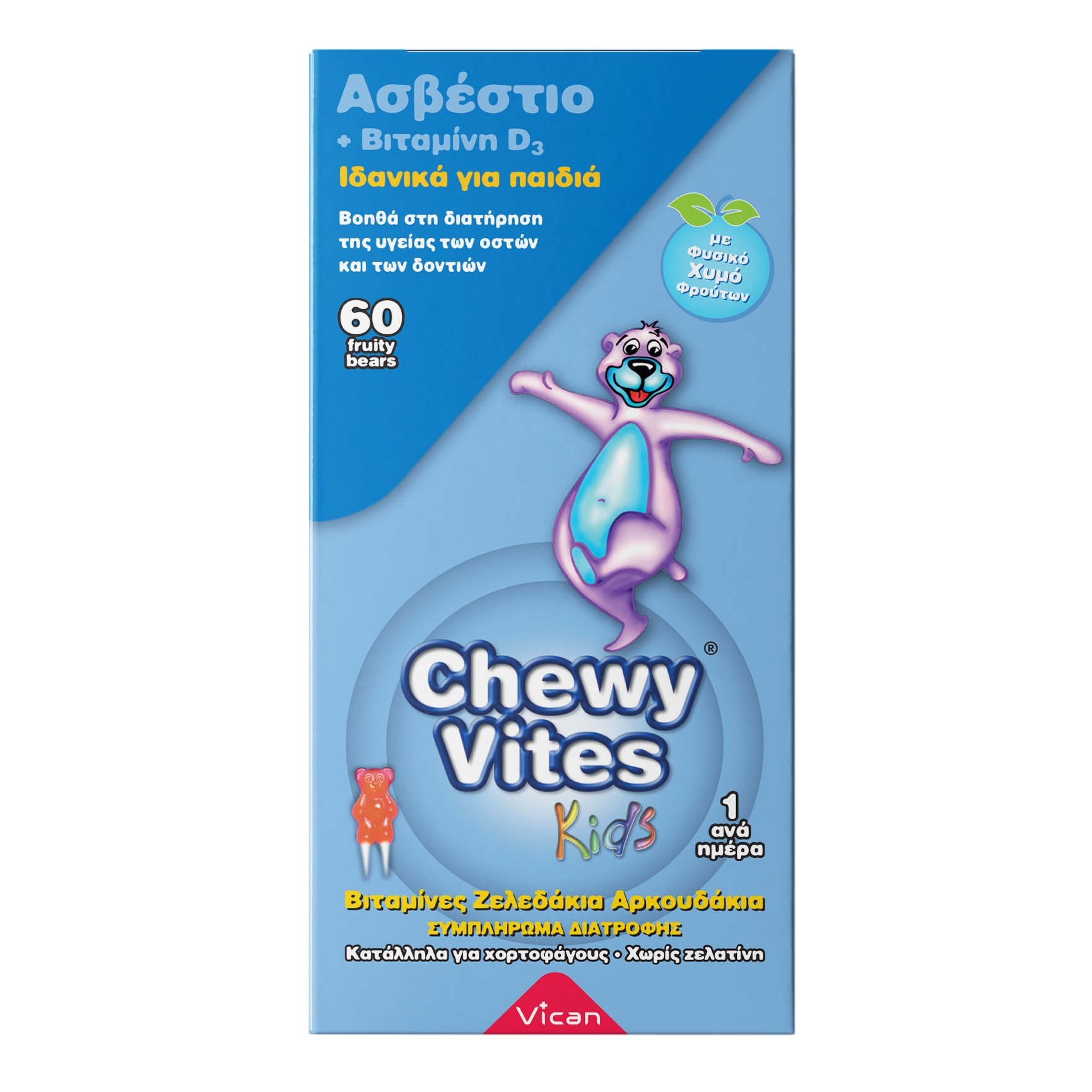 Chewy Vites Kids Calcium +Vitamin D3 Συμπλήρωμα Διατροφής για Παιδιά Ασβέστιο + Βιταμίνη D3 60Bears Chews