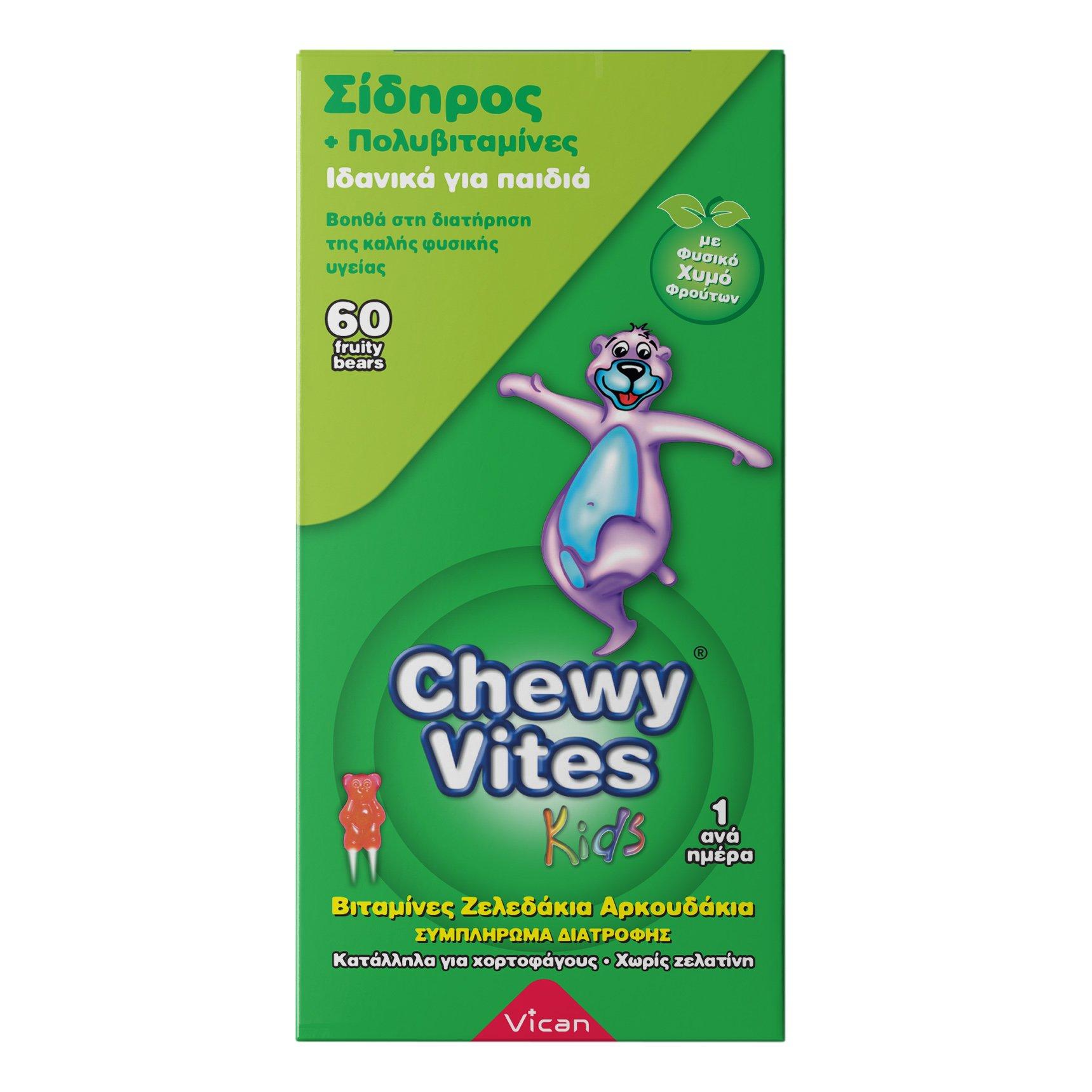 Chewy Vites Kids Iron Σίδηρος - Πολυβιταμίνες Ζελεδάκια για Παιδιά, Βοηθά στη Διατήρηση της Καλής Φυσικής Υγείας 60Bears Chews