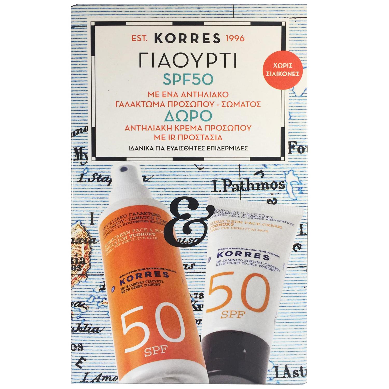 Korres Αντηλιακό Γαλάκτωμα Προσώπου-Σώματος Γιαούρτι Spf50 150ml + Δώρο Αντηλιακή Κρέμα Προσώπου Γιαούρτι Spf50 50ml