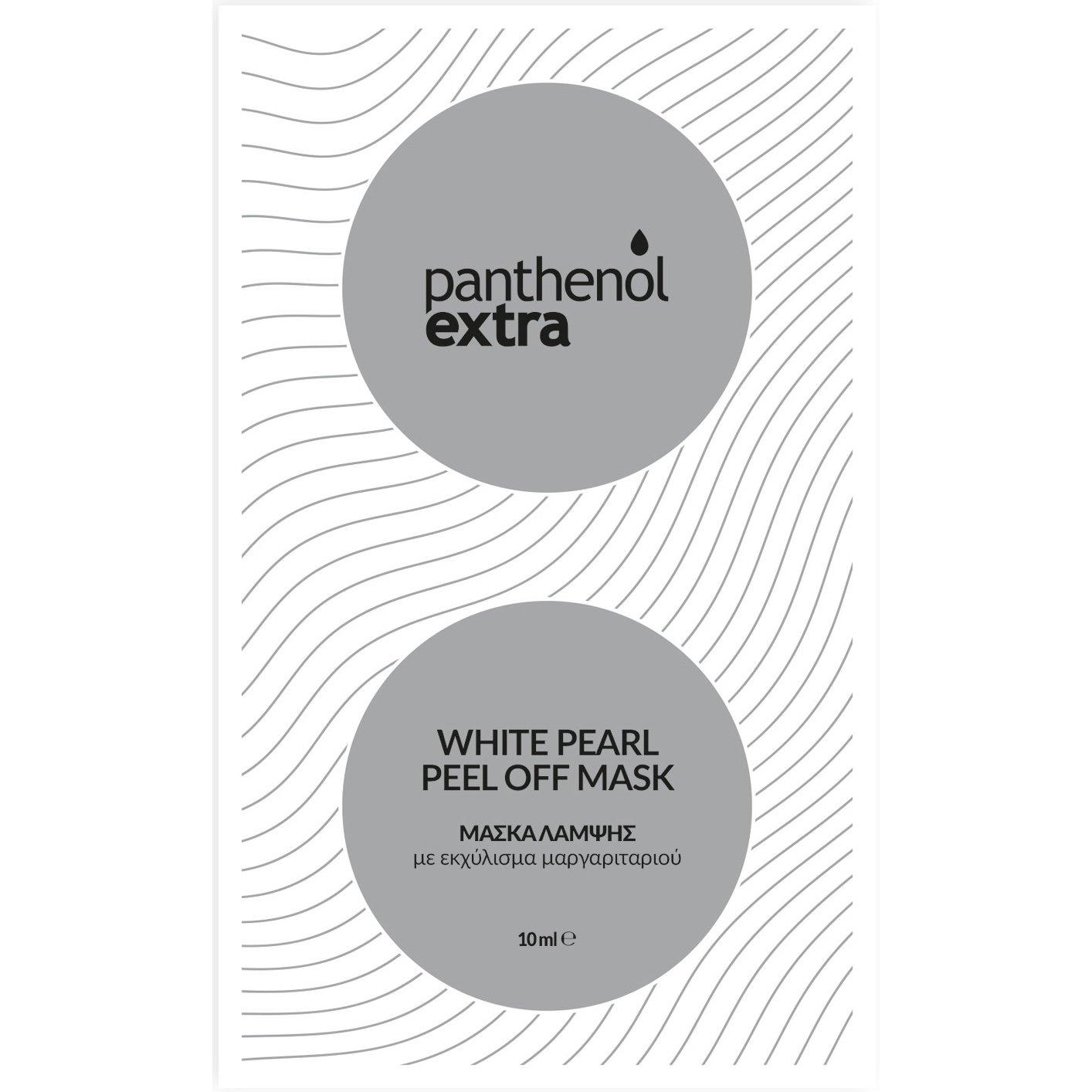 Medisei Panthenol Extra White Pearl Peel Off Mask Μάσκα Λάμψης για το Πρόσωπο με Εκχύλισμα Ελαίου Μαργαριταριού 10ml