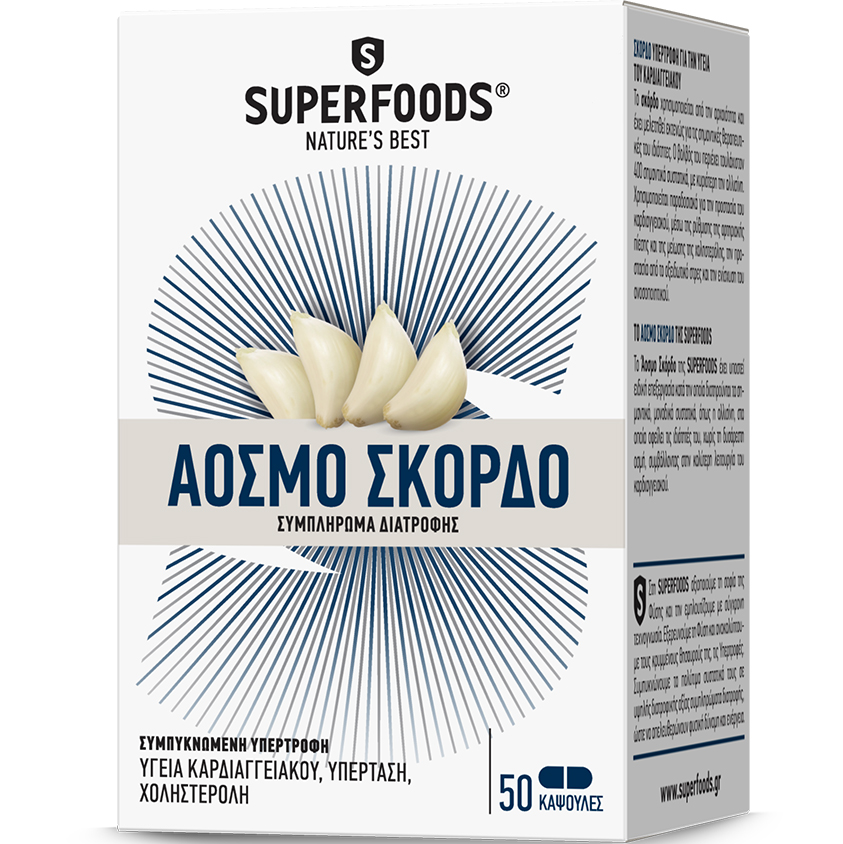 Superfoods Άοσμο Σκόρδο Συμπλήρωμα Διατροφής για την Υγεία του Καρδιαγγειακού50caps