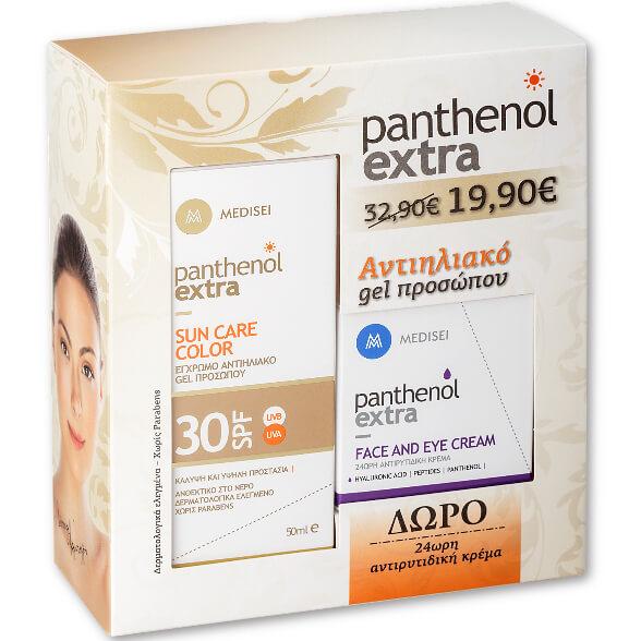 Medisei Panthenol Extra Πακέτο Προσφοράς Sun Care Color Spf30 Υψηλή Αντηλιακή Πρ καλοκαίρι   αντηλιακά προσώπου   αντηλιακή προστασία προσώπου με χρώμα