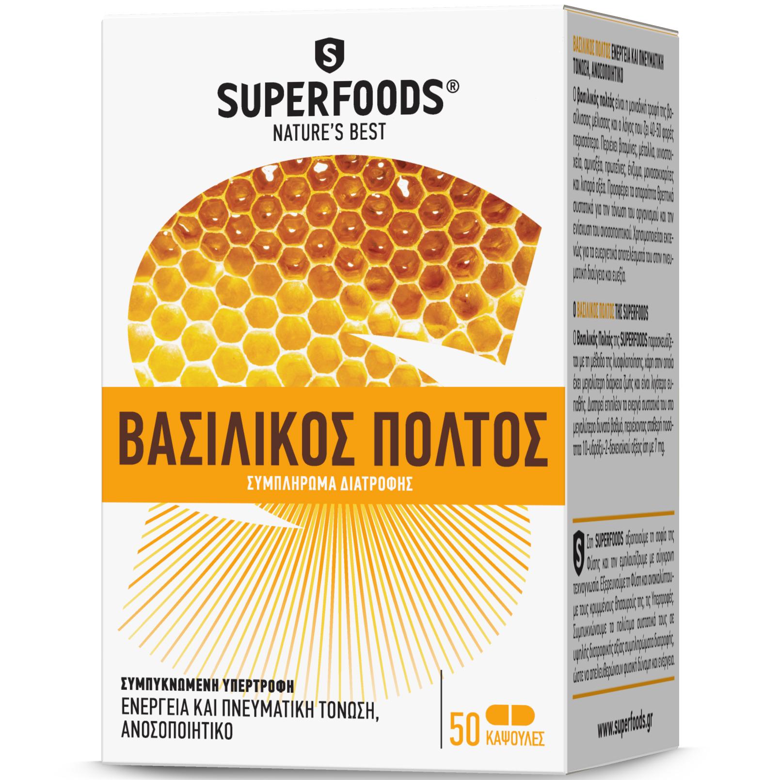 SuperfoodsΒασιλικός Πολτός Συμπλήρωμα Διατροφήςγια Σωματική & Πνευματική Τόνωση 50tabs