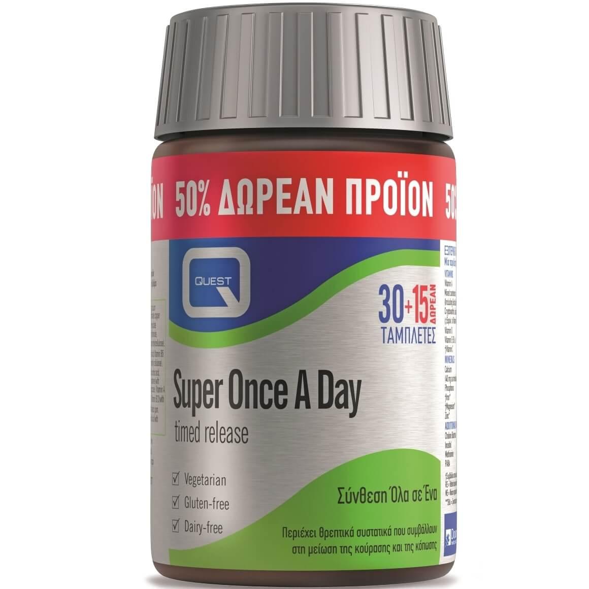 Quest Super Once a Day Timed Release Συμπλήρωμα Διατροφής για Καλή Φυσική Κατάσταση30+15 Tαμπλέτες Promo 50% Δωρεάν Προϊόν