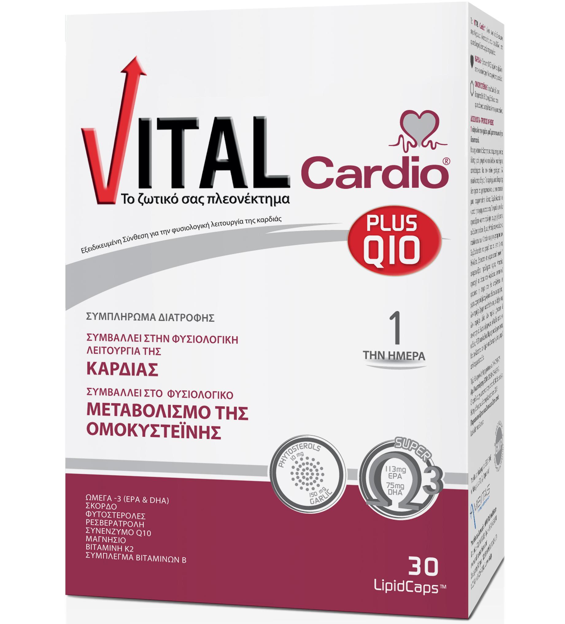 Vital Plus Vital Cardio Plus Q10 Συμβάλλει Στη Φυσιολογική Λειτουργία Του Καρδιαγγειακού Συστήματος 30 lipidcaps