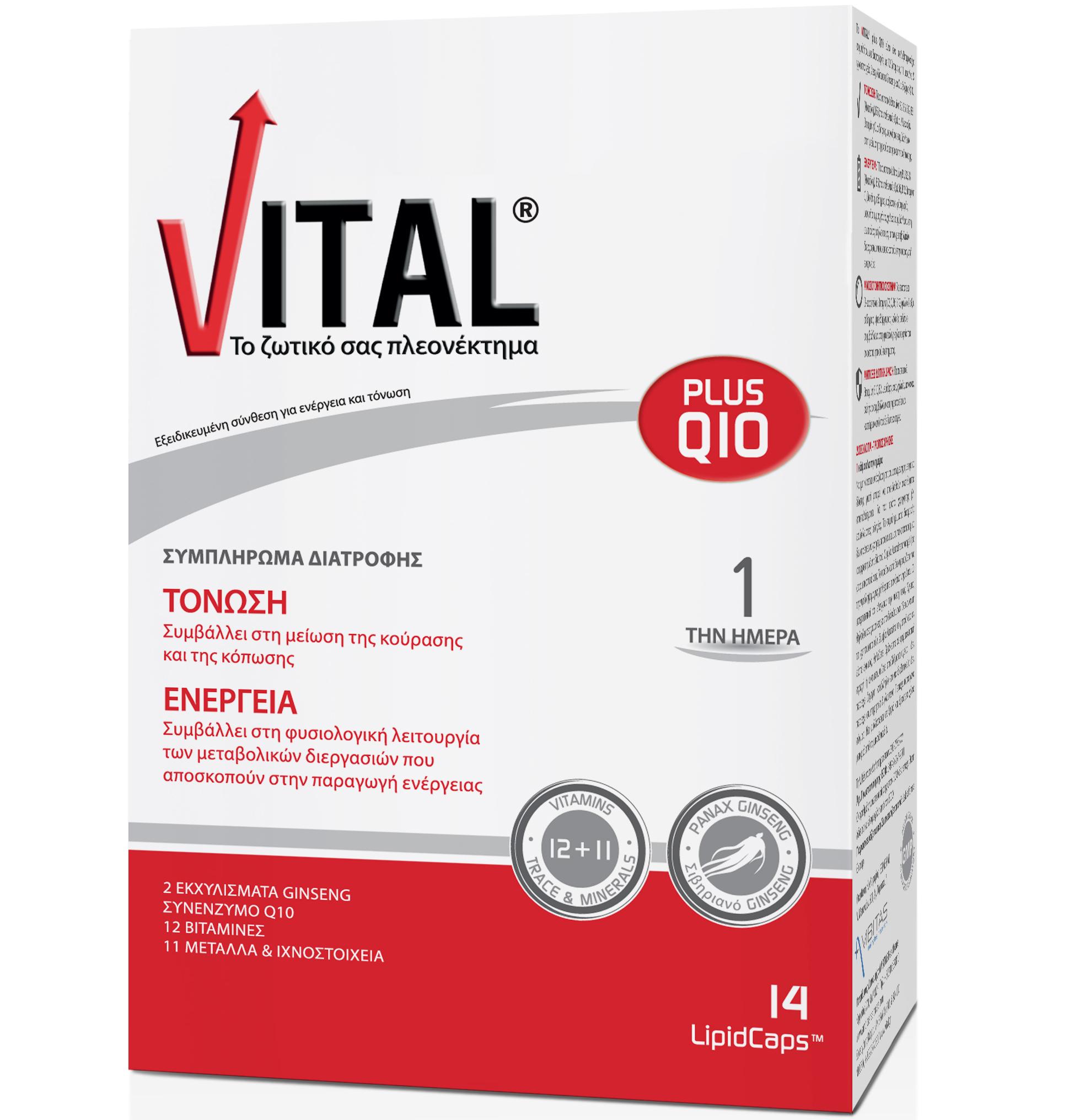 Vital Plus Q10 Συμπλήρωμα Διατροφής για Καθημερινή Ενέργεια & Τόνωση σε Κάψουλες – 14 caps