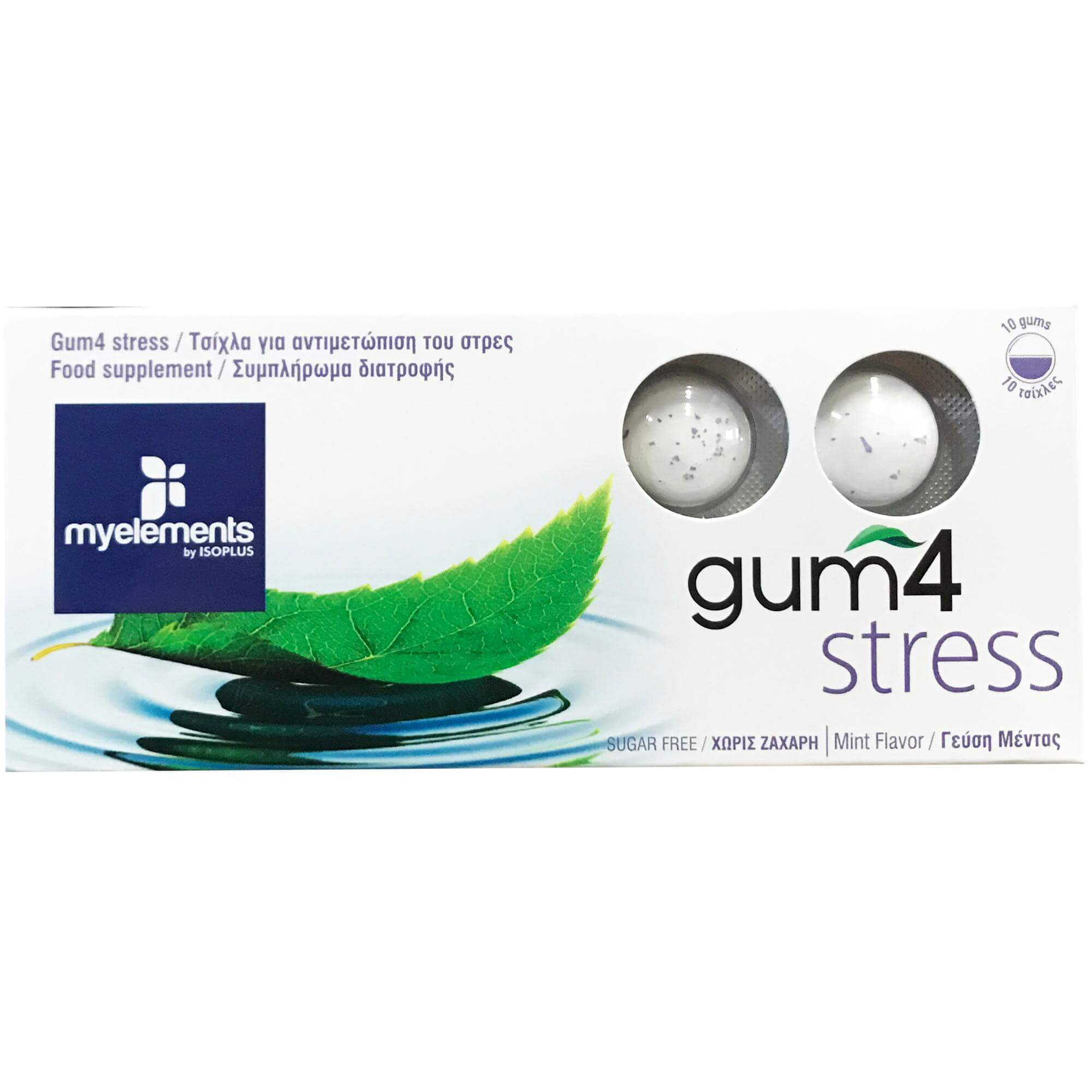 My Elements Gum 4Συμπλήρωμα Διατροφής σε Μορφή Τσίχλας10 Τεμάχια – Stress