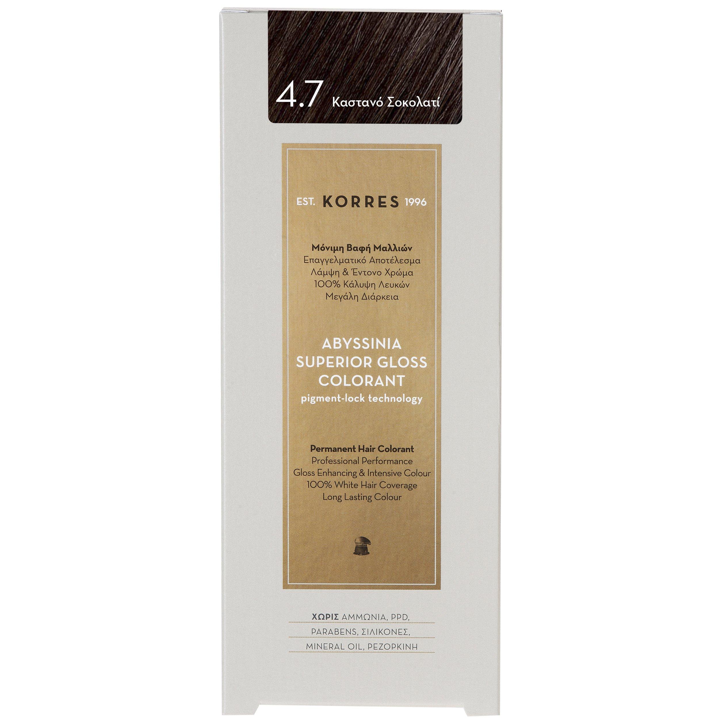 Korres Abyssinia Superior Gloss Colorant Επαγγελματικό Αποτέλεσμα Λάμψη & Έντονο Χρώμα – 4.7 ΚΑΣΤΑΝΟ ΣΟΚΟΛΑΤΙ