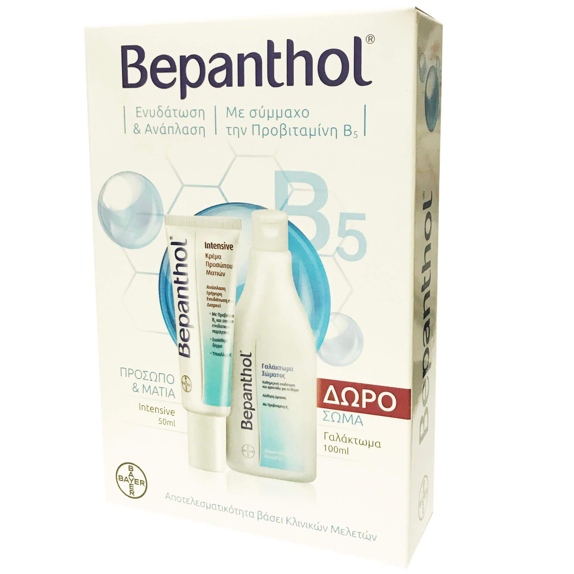 Bepanthol Intensive Face Eye Cream Κρέμα Προσώπου Ματιών 50ml & Δώρο Bepanthol Γ υγιεινή   σώμα   ενυδάτωση σώματος