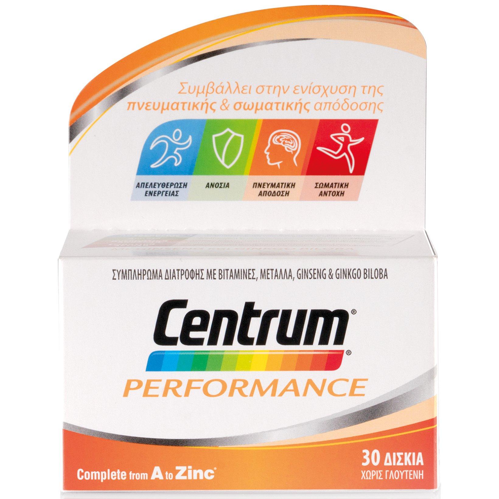 Centrum Performance Πολυβιταμίνη 30tabs