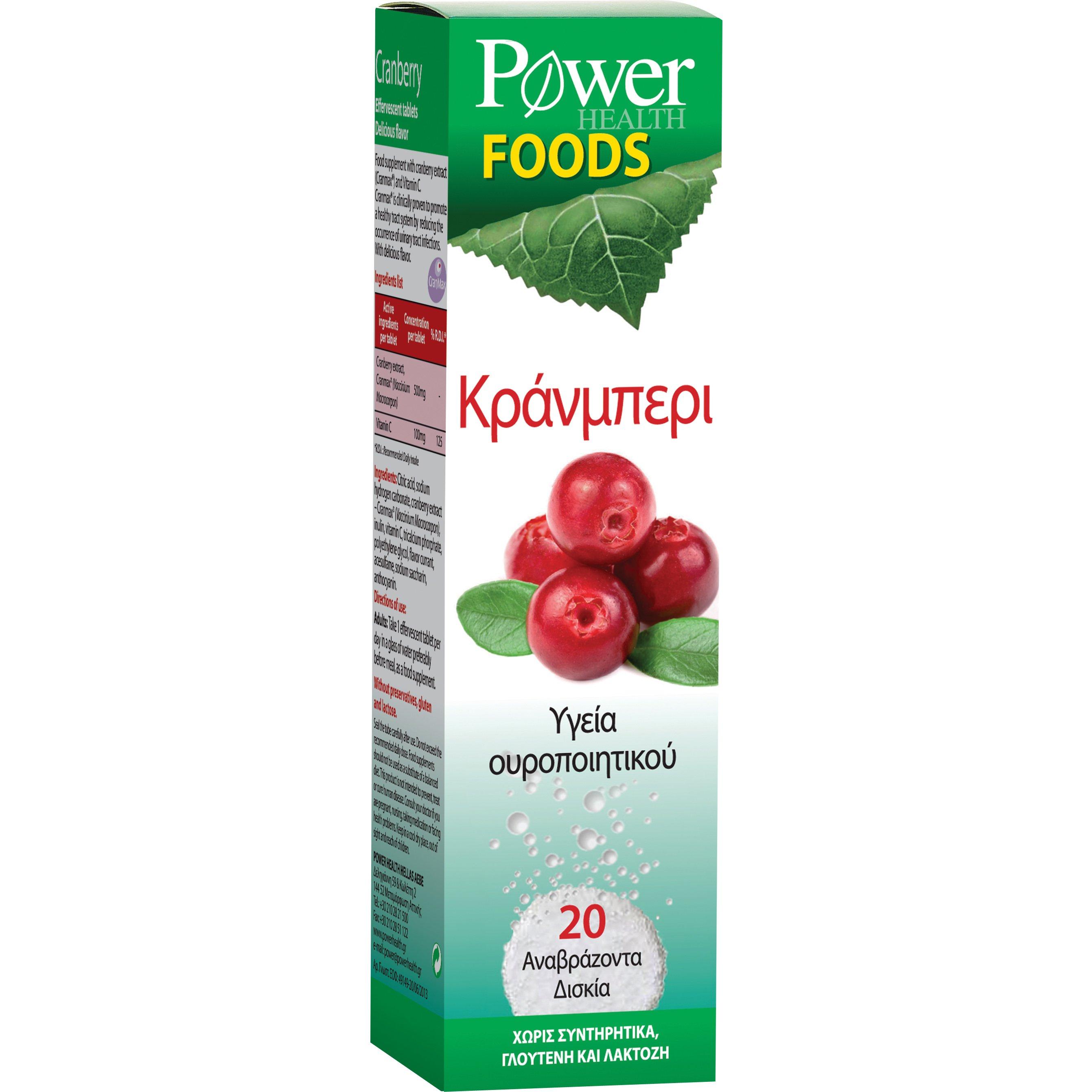 Power Foods Cranberry 20 Effer. Tabs – Power Health,Συμπλήρωμα Διατροφής για την Καλή Υγεία του Ουροποιητικού