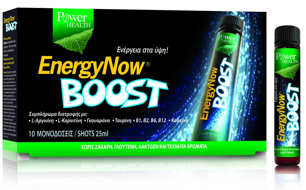 Power Health Energy Now Boost Φυσικό Τονωτικό Σε Μονοδόσεις Που Δίνει στο Σώμα Γερές Δόσεις Ενέργειας Στη Στιγμή 10 x 25ml