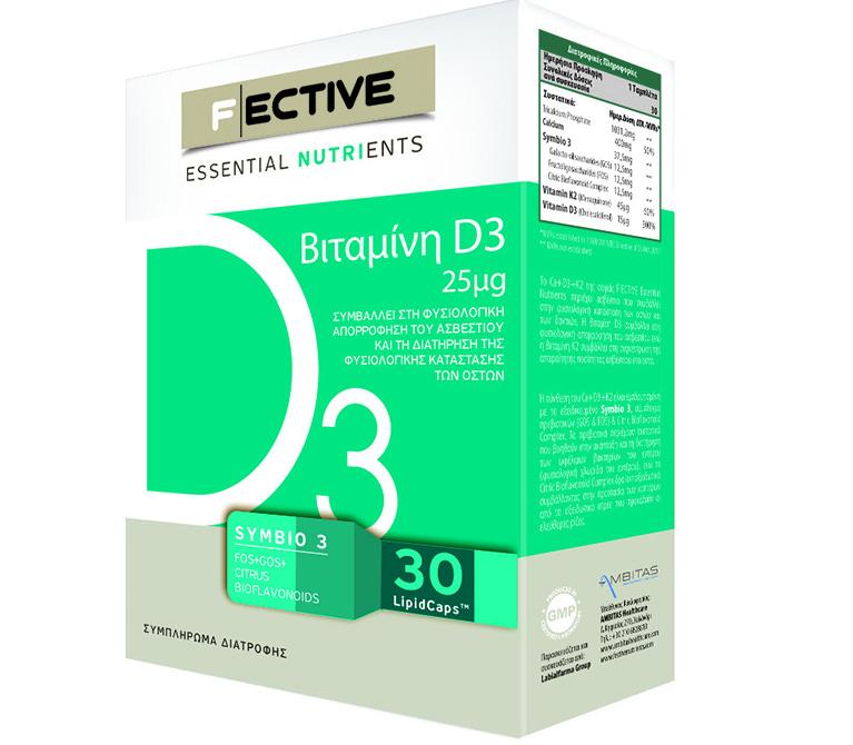 Fective Vitamin D3 Βιταμίνη D3 Για Την Υγεία Των Οστών Και Ενίσχυση Ανοσοποιητικού 25mg 30caps