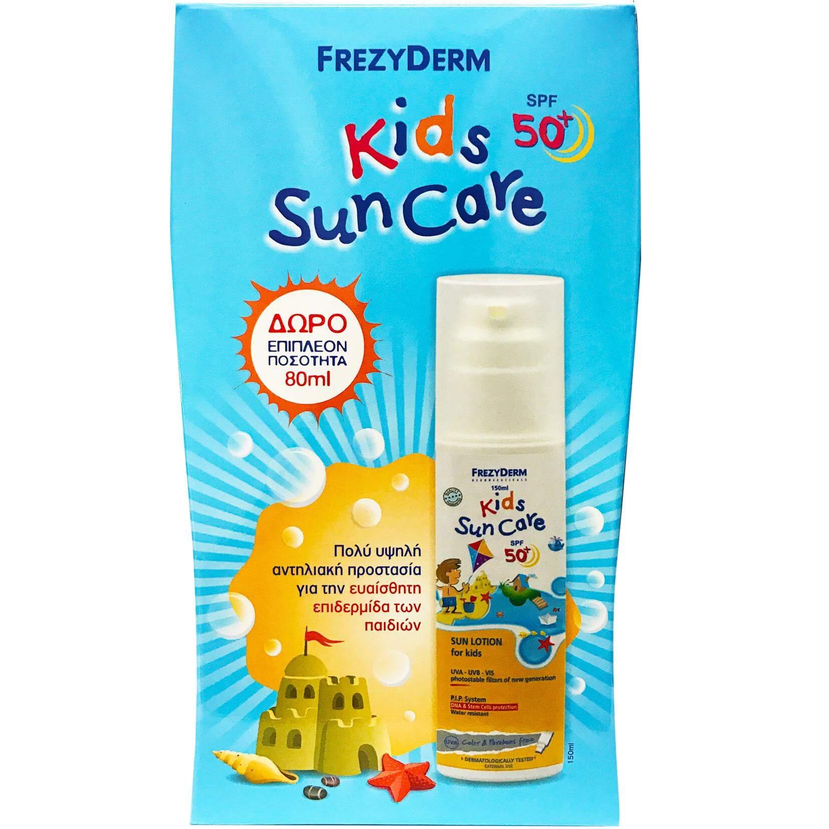Frezyderm Kids Sun Care Spf50+ Υψηλή Αντιηλιακή Προστασία για την Ευαίσθητη Παιδική Επιδερμίδα 150ml + Δώρο Επιπλέον 80ml