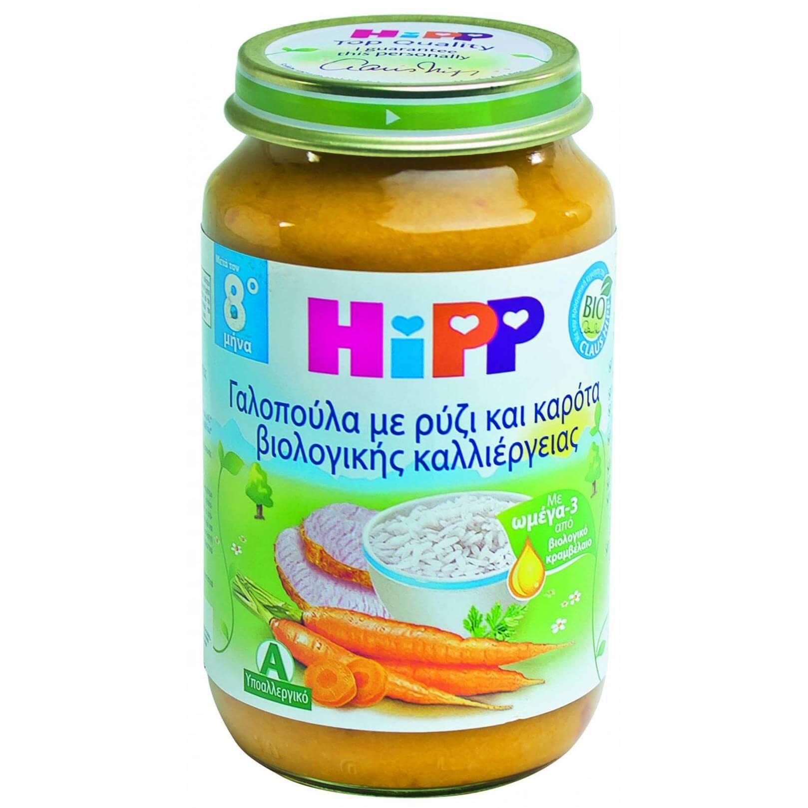 HiPP Βρεφικό Γεύμα Υποαλλεργικό Γαλοπούλα Με Ρύζι Και Καρότα Βιολογικής Καλλιέργειας Απο τον 8ο Μήνα 220gr